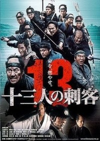 13 Assassins Affiche