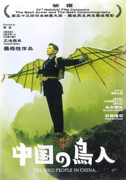 Bird People of China Affiche