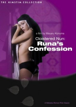 Cloistered Nun: Runa's Confession Affiche