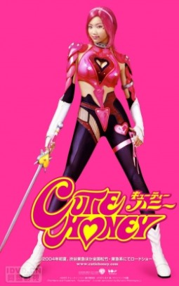 Cutie Honey Affiche