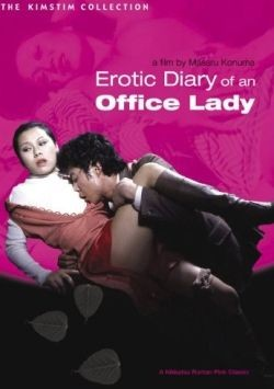 Erotic Diary of an Office Lady Affiche