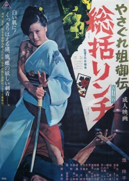 Female yakuza tale : inquisition and torture Affiche