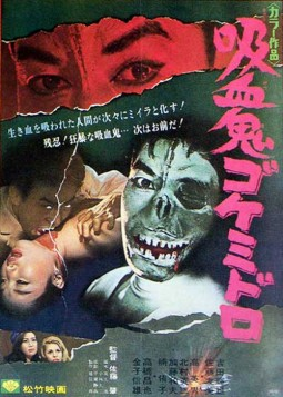 Goke, Body Snatcher From Hell Affiche