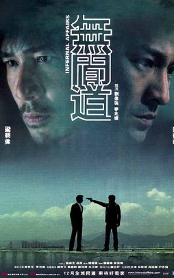 Infernal Affairs Affiche