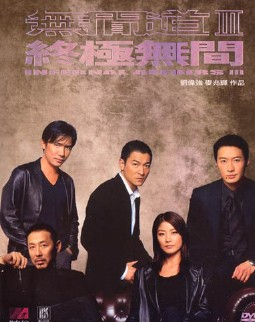 Infernal Affairs 3 Affiche