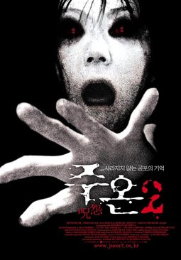 Ju-On the Grudge 2 Affiche