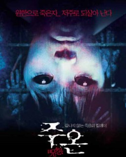 Ju-On, The  Grudge Affiche