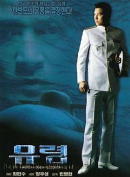 Phantom the Submarine Affiche
