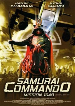 Samourai Commando : Mission 1549 Affiche