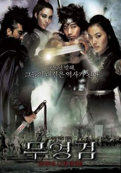 Shadowless Sword Affiche