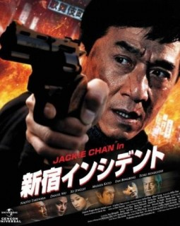 Shinjuku Incident Affiche