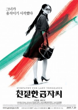 Sympathy for Lady Vengeance Affiche