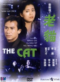 The Cat Affiche