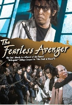The Fearless Avenger Affiche