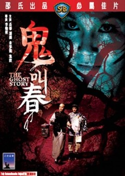 The Ghost Story Affiche