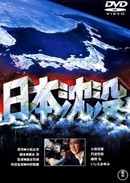 The Sinking of Japan Affiche