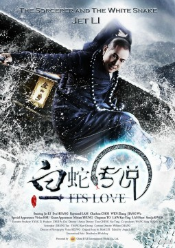 The Sorcerer and the White Snake Affiche