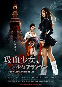 Vampire Girl vs. Frankenstein Girl Affiche
