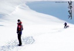 {Photo 4 de Antarctic Journal}