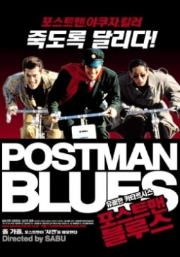 {Photo 3 de Coffret Hakuchi - Postman Blues}